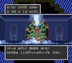 dragonquest2nd3.JPG